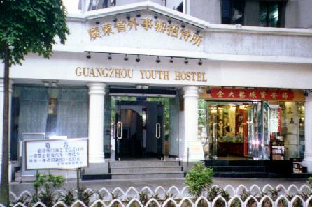 Guangzhou Youth Hostel